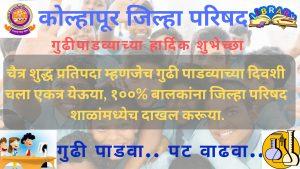 Gudi Padwa Marathi New